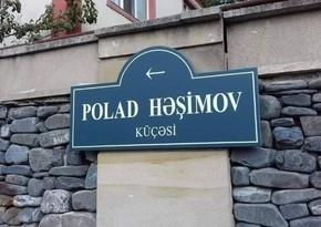 ИВ: Улицу Ази Аланова не переименовывали в улицу Полада Гашимова