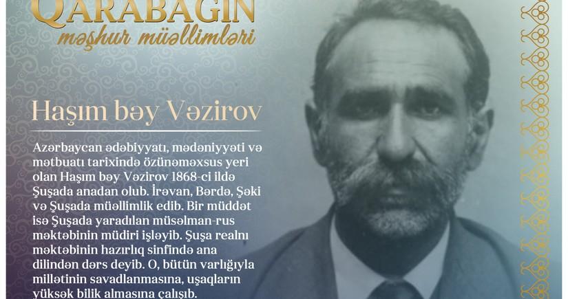 Знаменитые учителя Карабаха – Гашим бек Везиров