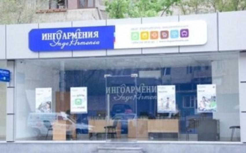 В Армении ограбили офис страховой компании