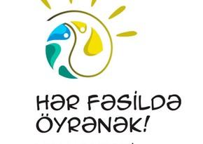 В Азербайджане началась регистрация в Летнюю школу