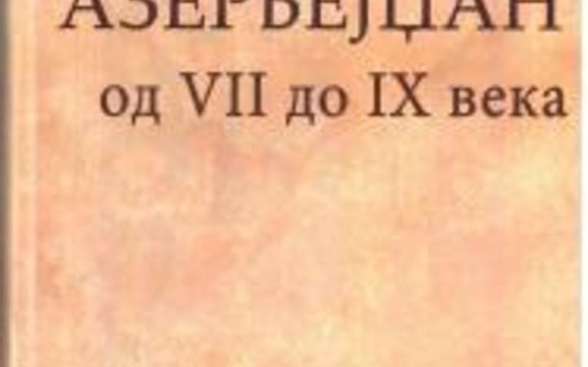 Akademik Ziya Bünyadovun Azərbaycan VII-IX əsrlərdə kitabı Belqradda nəşr olunub