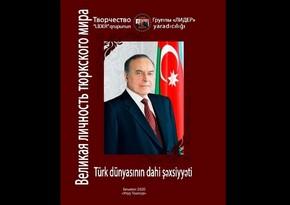 В Кыргызстане издана книга, посвященная памяти Гейдара Алиева