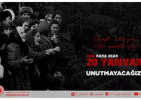МИД Турции выразил соболезнования Азербайджану