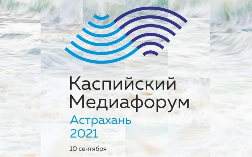Международный эксперт оценила проведение Каспийского медиафорума в Астрахани
