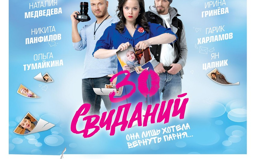 CinemaPlusda daha bir romantik komediya nümayiş olunur - VİDEO