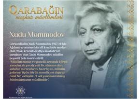 Знаменитые учителя Карабаха - Худу Мамедов