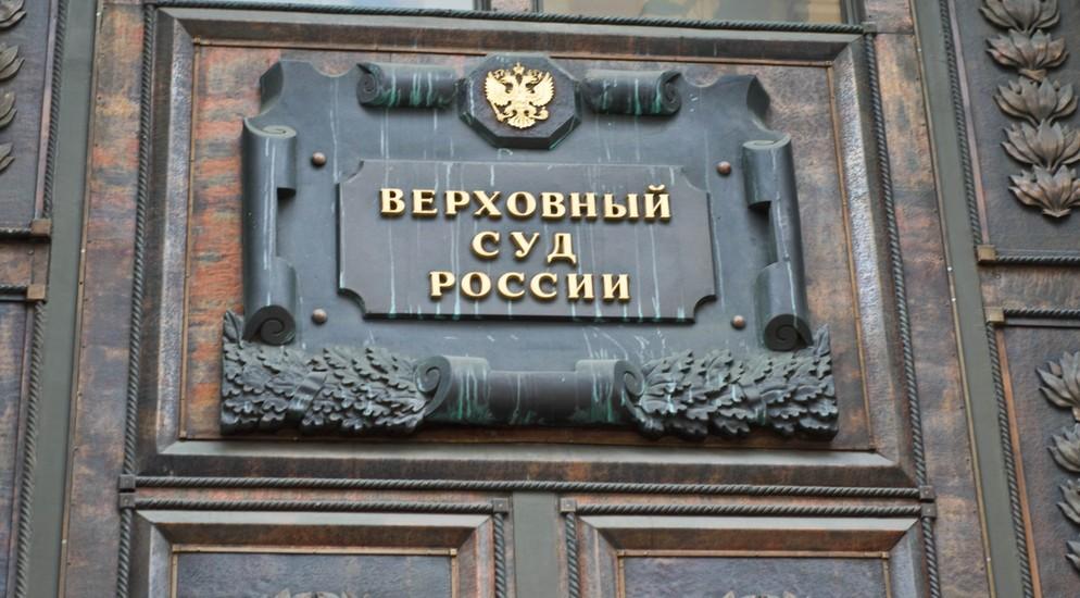В России запретили движение АУЕ