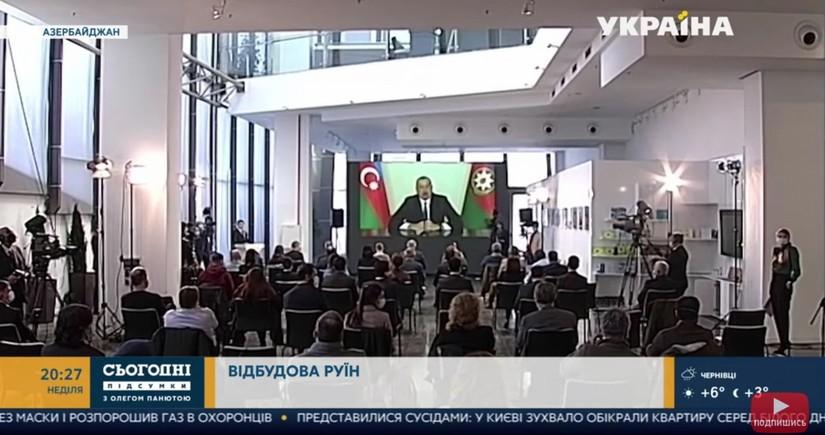 Телеканал Украина 24 распространил спецрепортаж о пресс-конференции президента Азербайджана