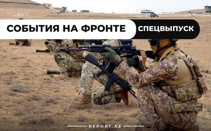 Последние сводки с фронта: Азербайджанская армия находится на подступах к Ханкенди